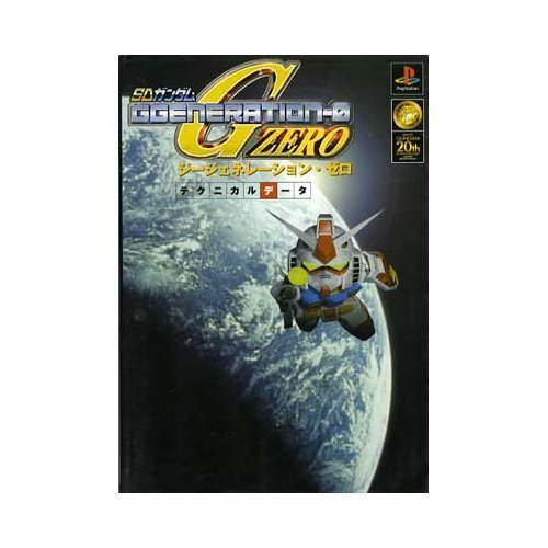 SD Gundam G Generation Zero Technical Data (1999) ISBN: 4873000270 [Japanese Import]