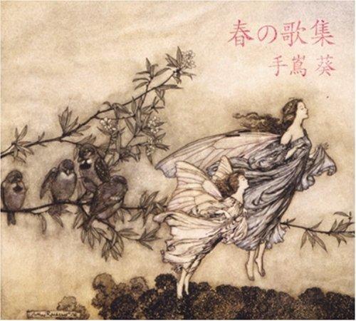 CD : Aoi Teshima - Haru No Kashu (Japan - Import)