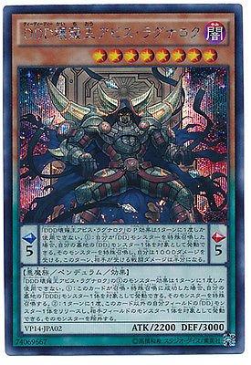 Yu-Gi-Oh! D/D/D Oblivion King Abyss Ragnarok VP14-JPA02 Secret Japanese