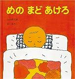 めのまどあけろ (幼児絵本シリーズ)