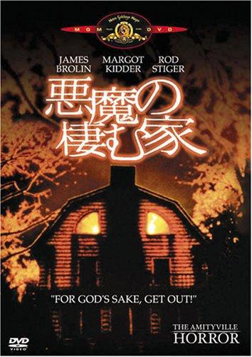 実話を基にしたホラー映画『悪魔の棲む家』