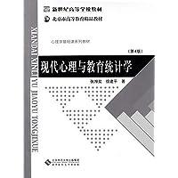 新世纪高等学校教材:现代心理与教育统计学
