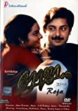 Roja (1992) (A R Rahman Tamil Film / Bollywood Movie / Indian Cinema DVD)