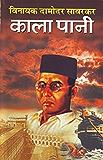 KALA PANI (Hindi Edition)