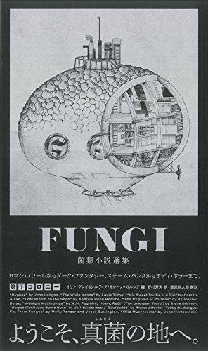 FUNGI-菌類小説選集 第Iコロニー(ele-king books)