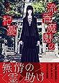 流香魔魅の杞憂 3巻 (ガムコミックスプラス)