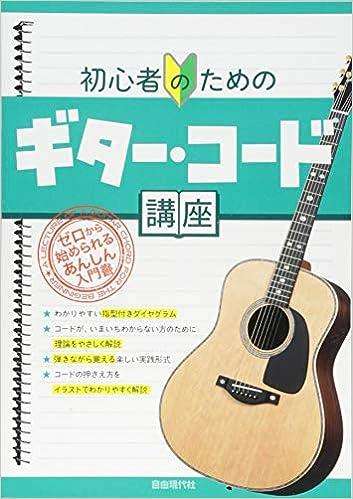 ギター 初心者 コード