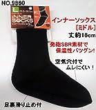 ウェットスーツ素材 で保温性抜群 靴下の上から履ける 9860 防寒ソックス 防寒靴下 インナーソックス [ミドル 丈]