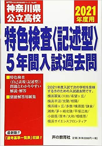 県 2021 神奈川 入試 問題 公立 高校