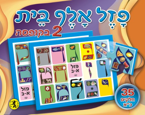 Puzzle Aleph Bet - 2 Parts - (35 Pc. Each)