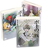Poe no Ichizoku (The Family of Poe) Vol.1 - 6 Complete Collection [In Japanese]