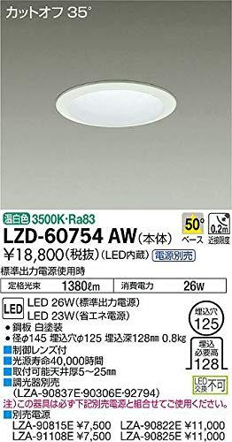 DAIKO LEDダウンライト (LED内蔵) カットオフ35° 電源別売 温白色 3500K 埋込穴Φ125 LZD60754AW B07K2RTFWK