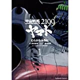2199 Yamato (1) Space Battleship (Kadokawa Comics Ace) (Japanese edition) ISBN-10:4041203368 [2012]