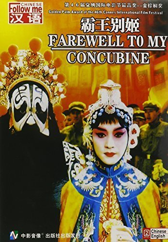 Farewell to My Concubine by Guangzhu Beauty Film Audio & Video Press by Chen Kaige
