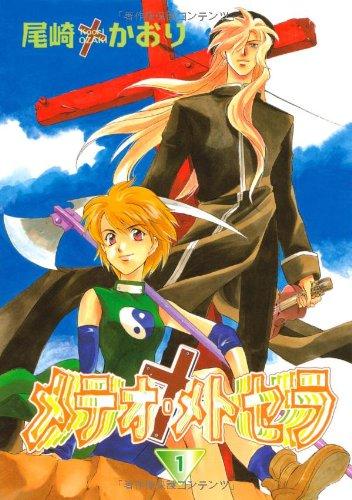 メテオ・メトセラ (1) (ウィングス・コミックス)