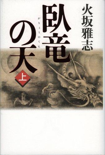 臥竜の天 上―長編歴史小説