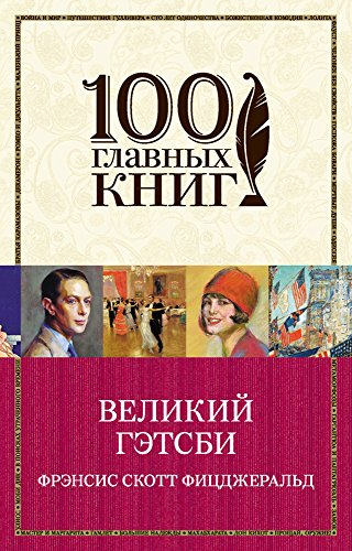 Velikiy Getsbi classic novel in Russian New book