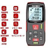 BAYMAY レーザー距離計 最大測定距離40m IP54防水防塵 日本語説明書 サイレントモード搭載 距離 面積 面積 辺測定 連続測定 自動計算 1年保証付 -