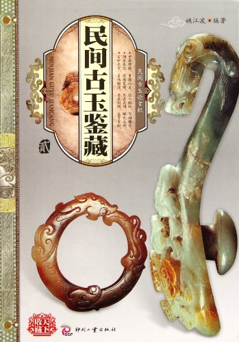 Identification and Collection of Folk Antique Jade (2) (Chinese Edition) ()