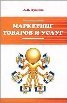 Book Marketing tovarov i uslug