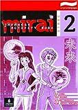 Mirai, Meg Evans and Yoko Masano, 0733912133