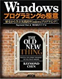 Windowsプログラミングの極意 歴史から学ぶ実践的Windowsプログラミング!