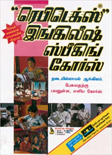 Spoken English Book In Tamil