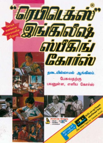 in books spoken tamil english
