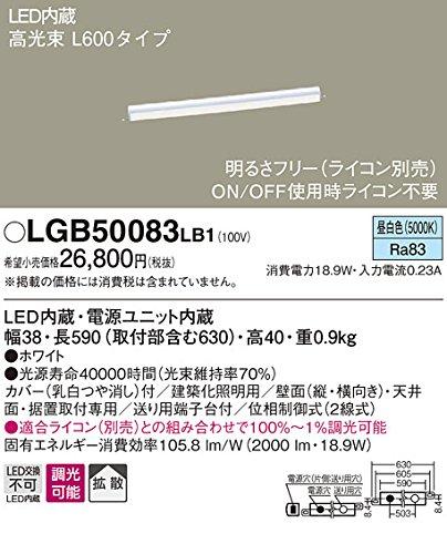 Panasonic LED ベーシックラインライト 天井壁直付型 昼白色 LGB50083LB1 B01BOKZSTM 11076