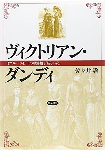 ヴィクトリアン・ダンディ: オスカー・ワイルドの服飾観と「新しい女」