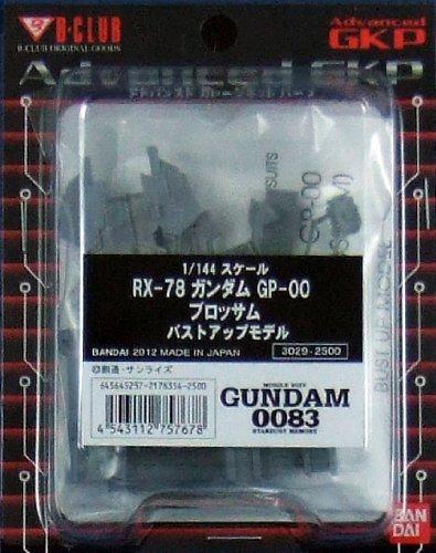 1/144 RX-78GP00 ガンダムGP00(ガンダム試作0号機ブロッサム) B-CLUB GK MS胸像シリーズ レジンキャストキット