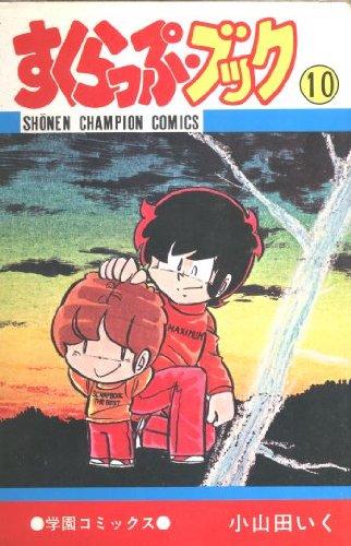 すくらっぷ・ブック (10) (少年チャンピオン・コミックス)