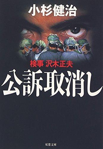 公訴取消し―検事・沢木正夫 (双葉文庫)