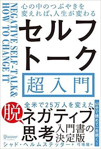 セルフトーク超入門 心の中のつぶやきを変えれば、人生が変わる (日本語) 単行本