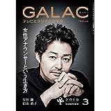 GALAC 2019年3月号