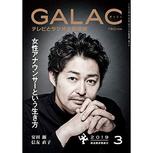 GALAC 2019年3月号 表紙画像