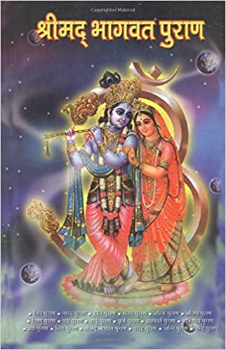 Puran in gujarati shrimad pdf bhagwat