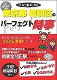 平成30年度 地方公務員試験 東京都・特別区のパーフェクト時事