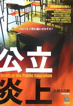 公立炎上 Death of the Public Education