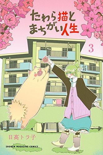 たわら猫とまちがい人生(3) / 日高トラ子