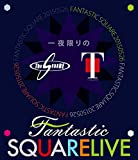 一夜限りのFANTASTIC SQUARE LIVE [Blu-ray]