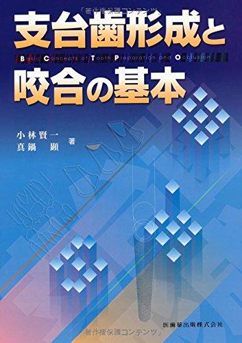 Download Shidaishi keisei to kōgō no kihon PDF