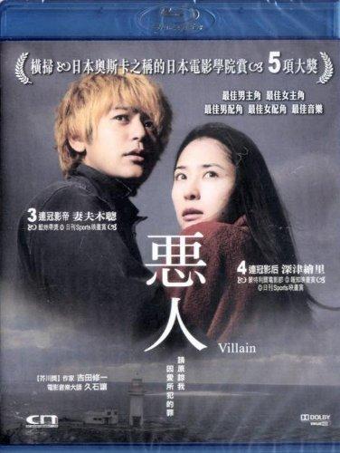 Villain Blu-Ray (Region A) a.k.a. Akunin (2010)