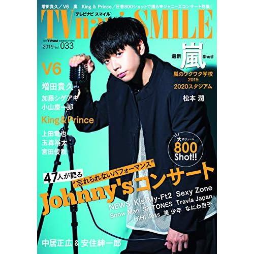 TVnavi SMILE Vol.33 表紙画像