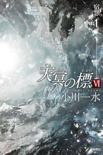 天冥の標6 宿怨 PART1 (ハヤカワ文庫JA)
