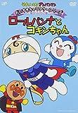 Animation - Soreike! Anpanman Daisuki Character Series Roll Panna Roll Panna To Kokin Chan [Japan DVD] VPBE-14440