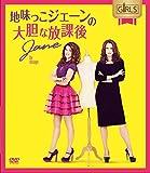 [DVD]地味っこジェーンの大胆な放課後 [コンパクトBOX] [DVD]