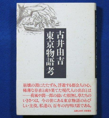 東京物語考 (1984年)