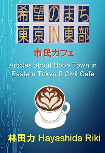 市民カフェ