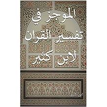 الموجز في تفسير القران لابن كثير (Arabic Edition)